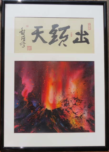 Volcanic Symphony by  Linus Chao - Masterpiece Online