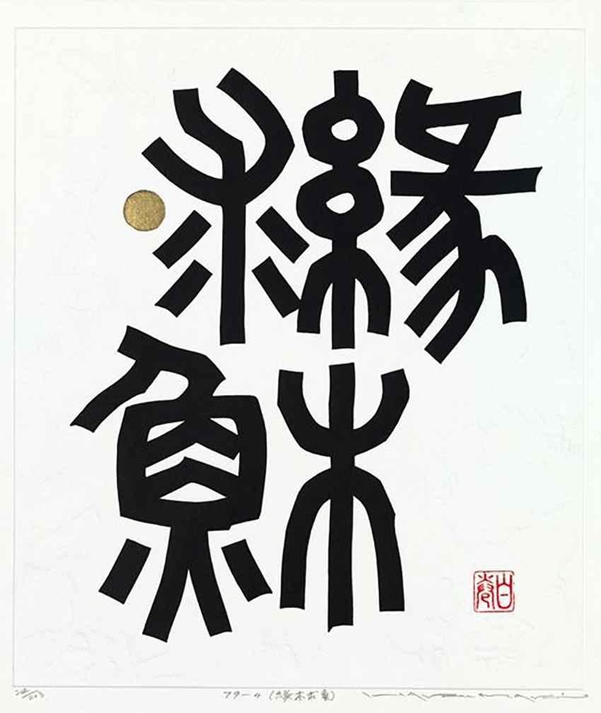 Poem 79-4 by  Haku Maki - Masterpiece Online