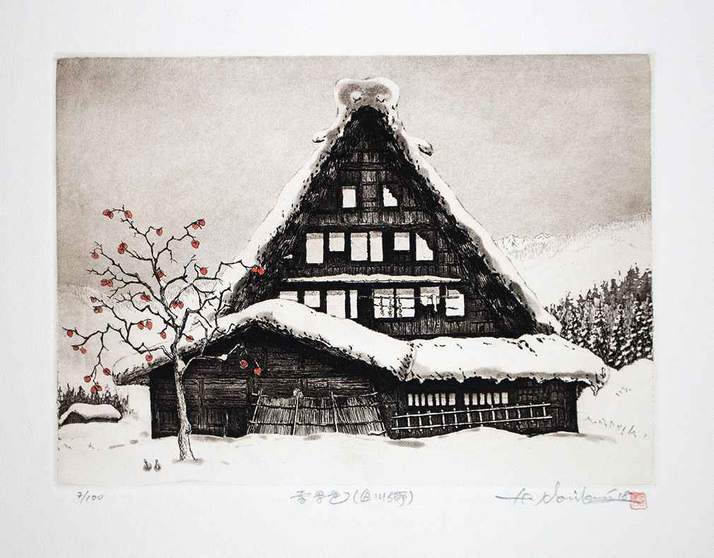 Snow Scene (Shirakawa... by  Hiroto Norikane - Masterpiece Online