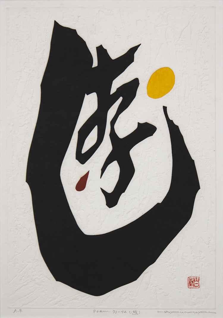 Poem 71-72 by  Haku Maki - Masterpiece Online