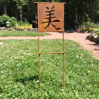 Chinese Symbol For Garden