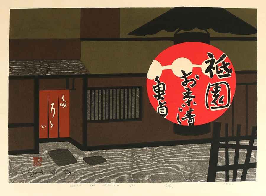 Gion in Kyoto (F) by  Kiyoshi Saito - Masterpiece Online