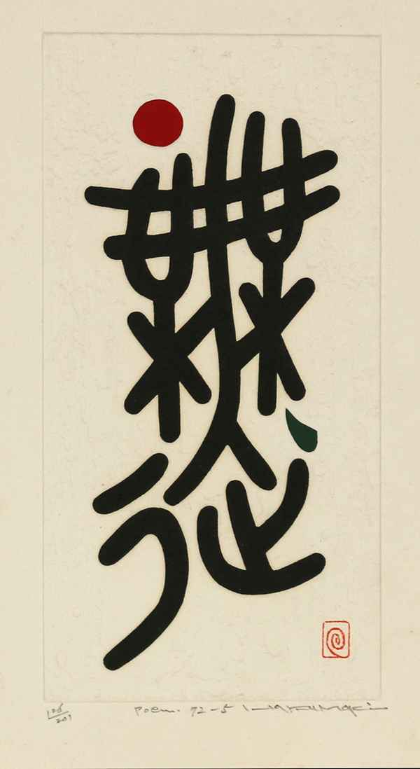 Poem 72-5 by  Haku Maki - Masterpiece Online