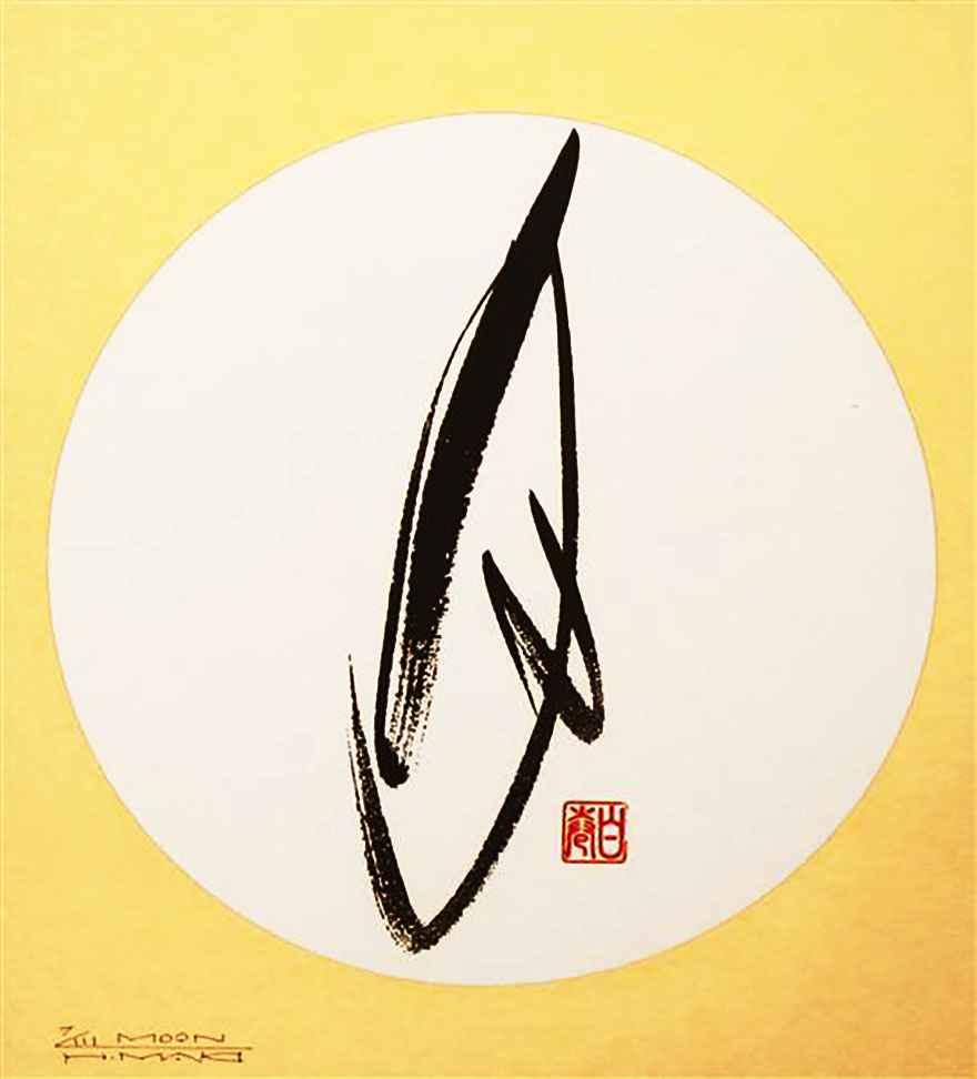 Moon by  Haku Maki - Masterpiece Online