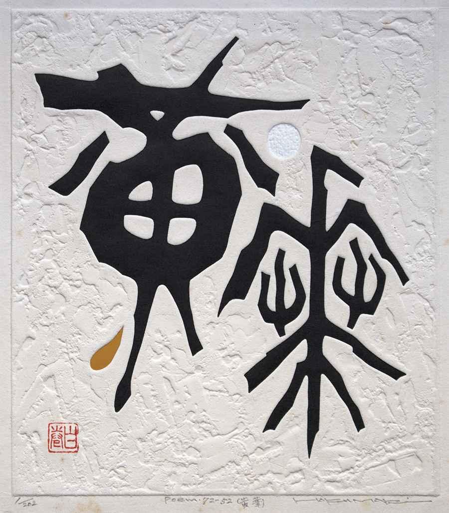 Poem 72-52 (Yellow Fl... by  Haku Maki - Masterpiece Online