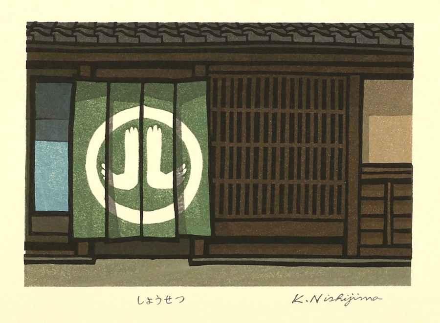 Shosetsu (Essay) by  Katsuyuki Nishijima - Masterpiece Online