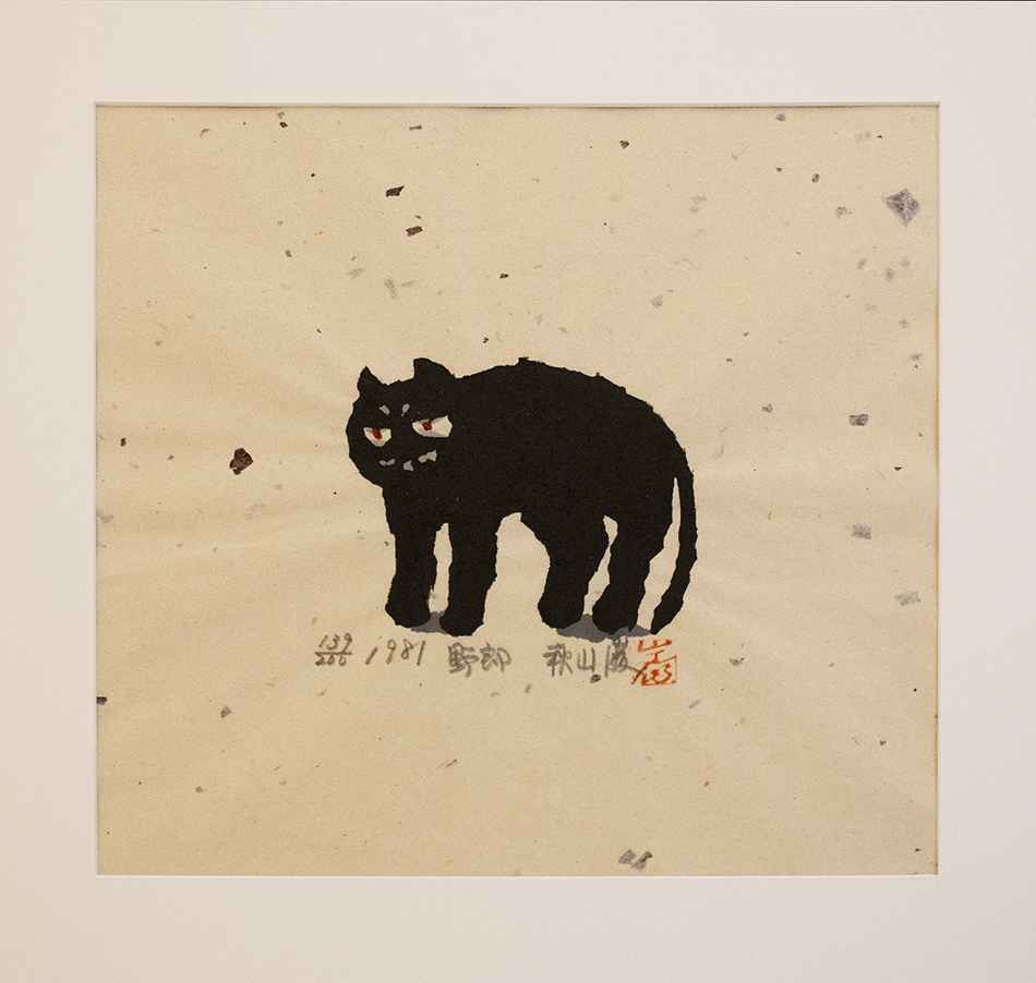 Yarou (Hey You) by  Iwao Akiyama - Masterpiece Online