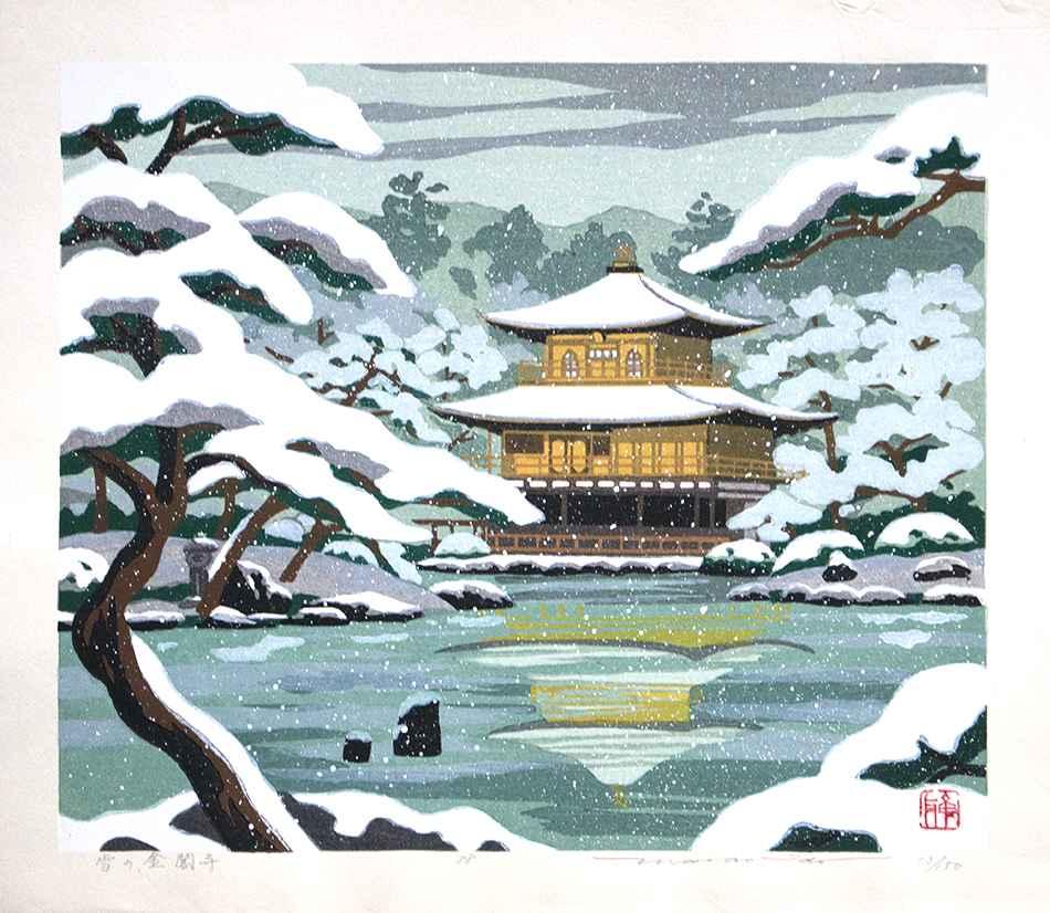 Kinkakuji in Snow by  Masao Ido - Masterpiece Online