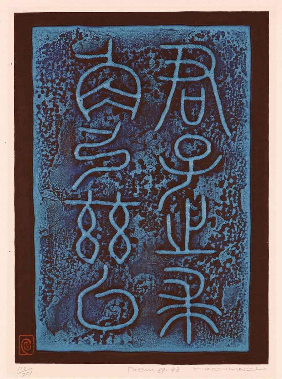 Poem 69-43 by  Haku Maki - Masterpiece Online