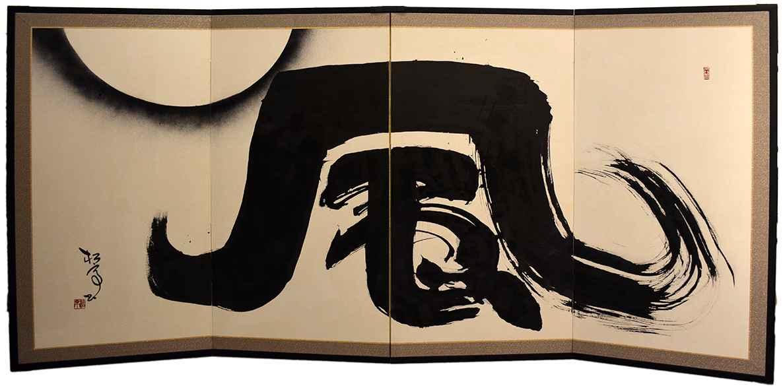 Kaze (Wind) by  Shotei Ibata - Masterpiece Online