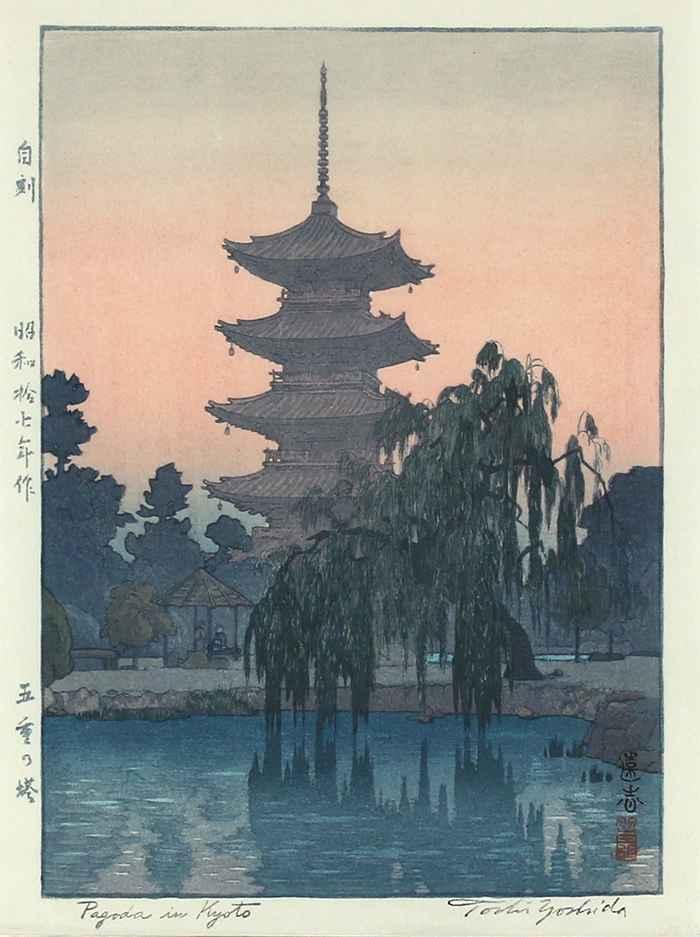 Pagoda in Kyoto by  Toshi Yoshida - Masterpiece Online