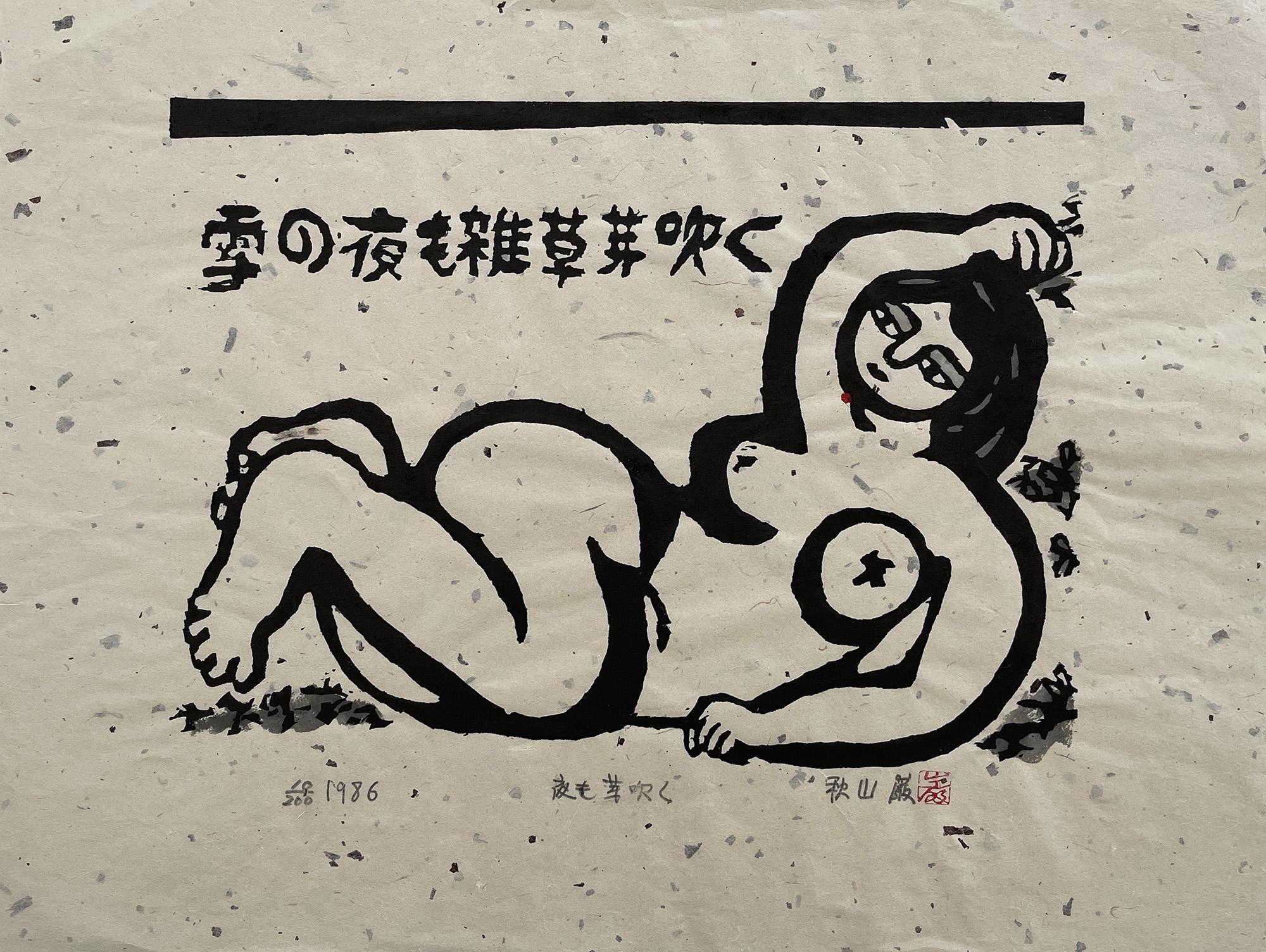 Yo Mo Me Buku by  Iwao Akiyama - Masterpiece Online