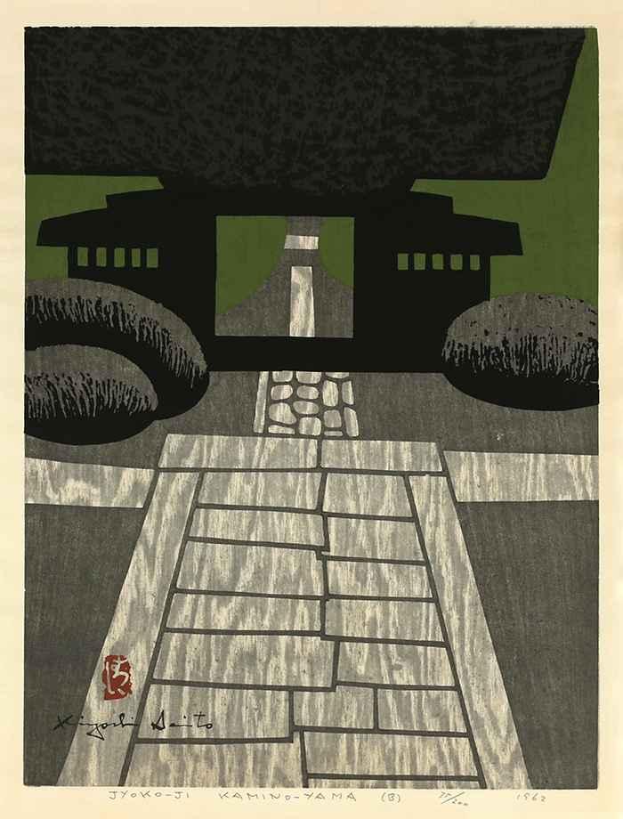 Jyoko-Ji Kamino-Yama ... by  Kiyoshi Saito - Masterpiece Online