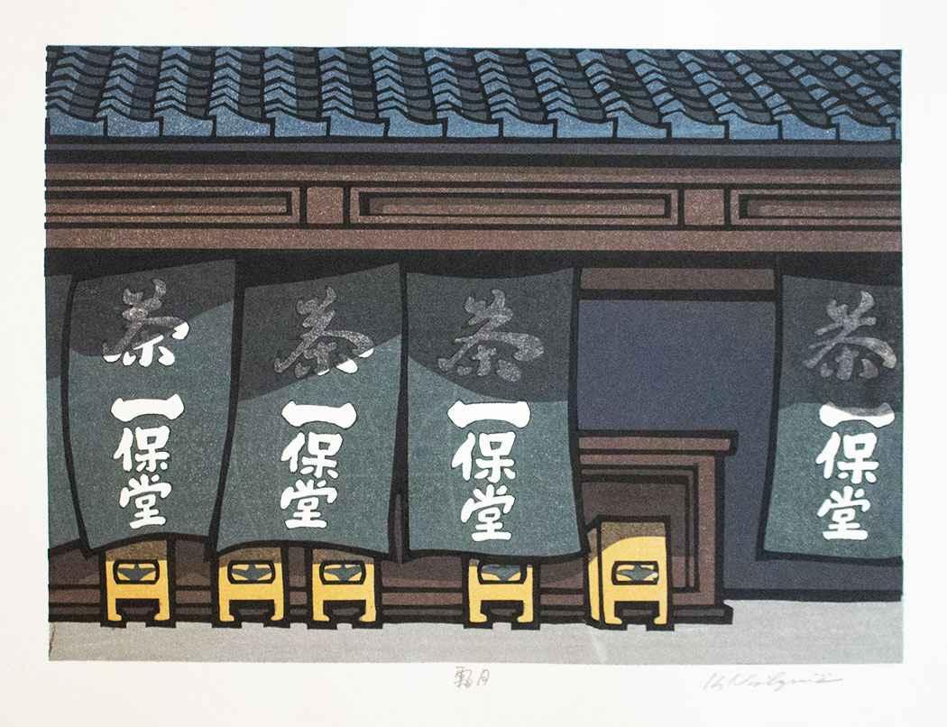 Shimotsuki by  Katsuyuki Nishijima - Masterpiece Online
