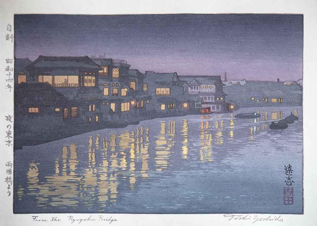From the Ryogoku Brid... by  Toshi Yoshida - Masterpiece Online