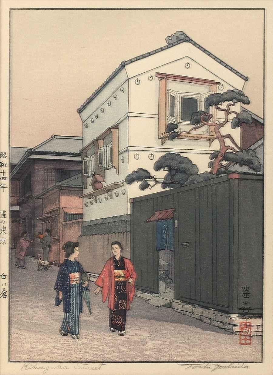 Kikuzaka Street by  Toshi Yoshida - Masterpiece Online
