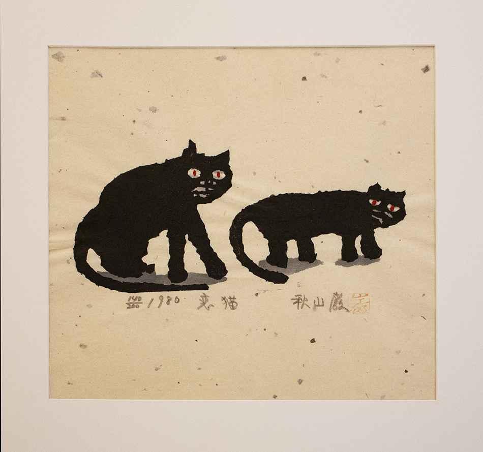 Koi-Neko by  Iwao Akiyama - Masterpiece Online